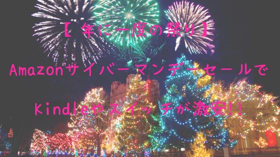 【年に一度の祭り】AmazonサイバーマンデーセールでKindleやスイッチが激安!!