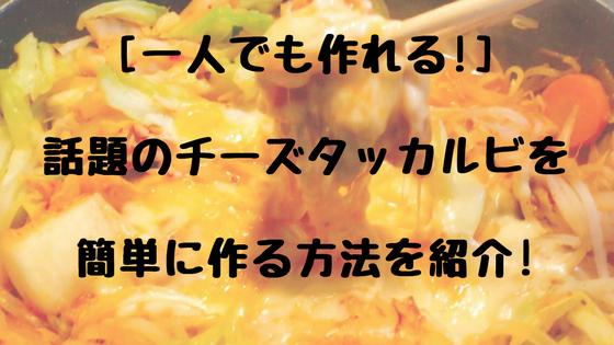 [一人でも作れる!]話題のチーズタッカルビを簡単に作る方法を写真付きで紹介!