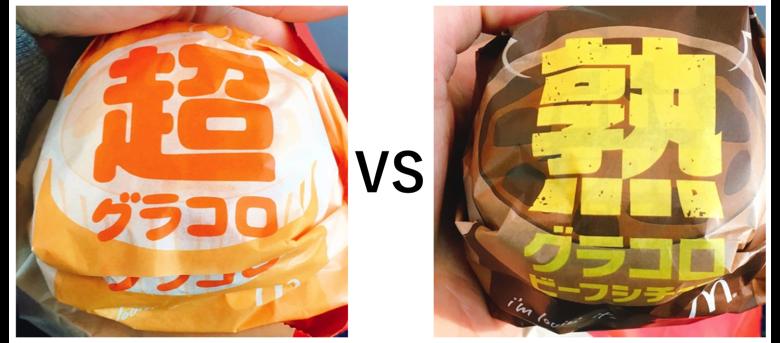 [2017]超グラコロと熟グラコロの違いは?両方買って食べ比べてみた