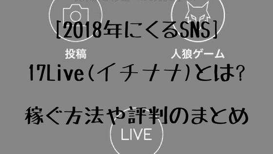稼げるSNS「17Live(イチナナ)」とは?遊んでみた感想。ライブ配信で月収1億円以上も!?
