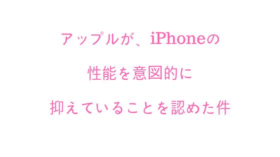 アップルが、iPhoneの性能を意図的に抑えていることを認めた件