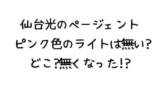 [ピンクはもうない!]仙台光のページェントのピンク色のライトはどこ?無くなった!?ヒカペ