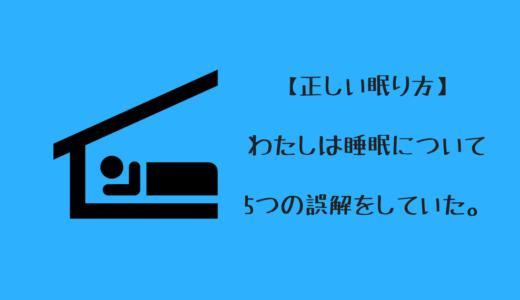 【正しい眠り方】7時間がベスト?私は睡眠について5つの誤解をしていた。
