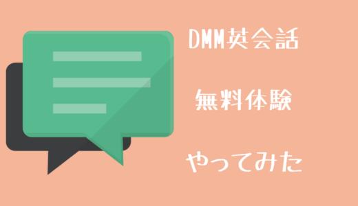 DMM英会話の無料体験をやってみた感想!評判通りの楽しいレッスン!