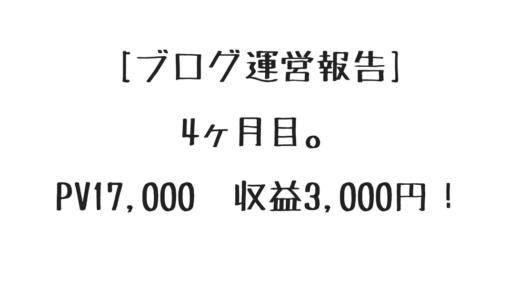 【ブログ運営報告】4ヶ月目。月間1.5万PV超え、収益3000円!