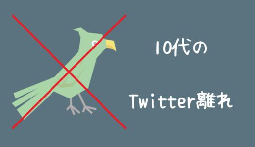 10代のTwitter離れ…Twitterおじさんといわれる日も近い?