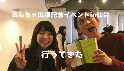 あんちゃ出版記念イベントin仙台に参加してきた。ブログやってて、良かった〜〜〜!!