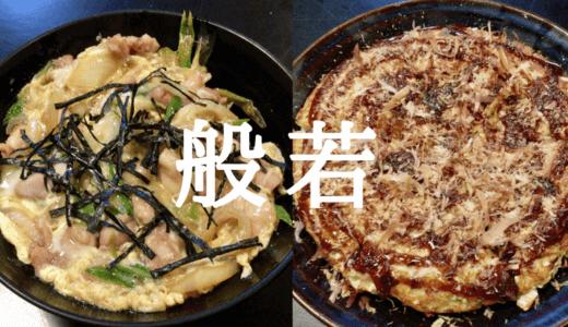 【般若(はんにゃ )】セブ島の24時間営業の日本料理屋さん!