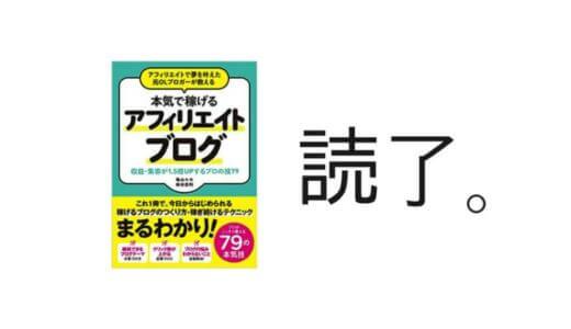 【書評】亀山ルカさん初出版本「本気で稼げる アフィリエイトブログ」の感想!