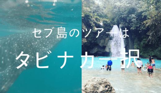 【口コミ】セブ島のツアーはタビナカがおすすめ!参加して感じたメリット