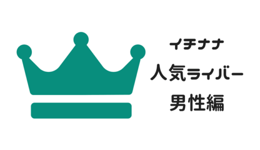 【17live(イチナナ)】4/10更新!人気男子ライバーランキング!