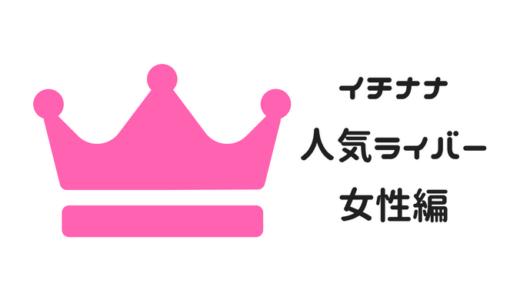 【17live(イチナナ)】4/10更新!女の子人気ライバーランキング!