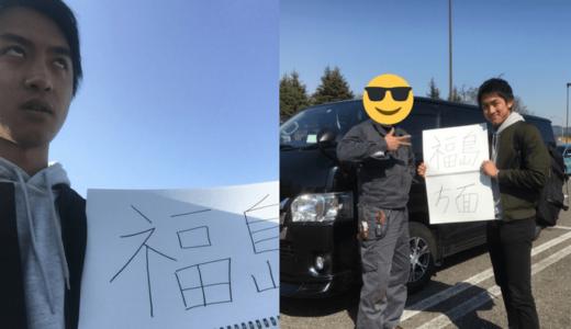 人生初のヒッチハイクに挑戦!仙台から東京まで超高速で行けました!