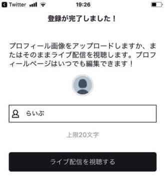 17 Live(イチナナ)のプロフィール入力