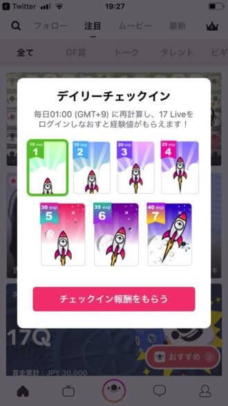 17 Live(イチナナ)のログインボーナス
