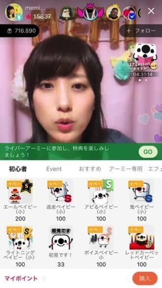 17 Live(イチナナ)のギフト機能