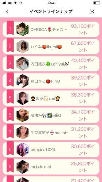 17 Live(イチナナ)のイベント