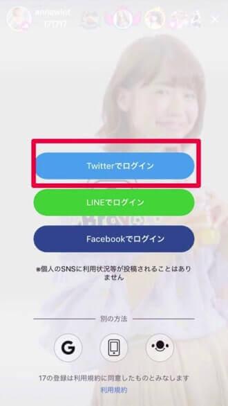 17 Live(イチナナ)のスタート画面