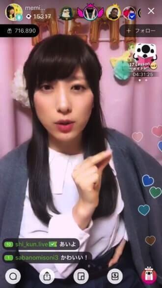 17 Live(イチナナ)の使い方