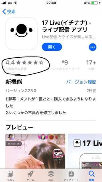 17 Live(イチナナ)のアプリ評価