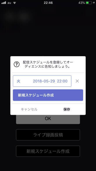 ライブ配信の新規スケジュール作成