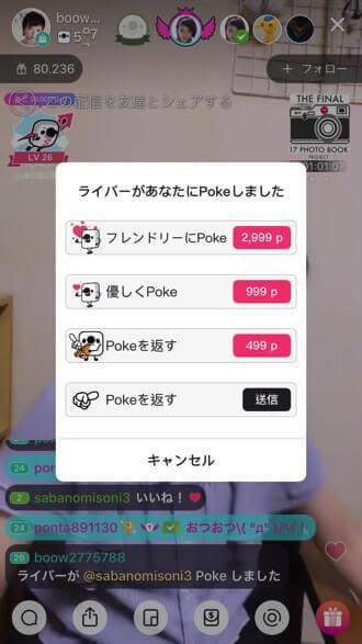 17 Live(イチナナ)のPokeについて