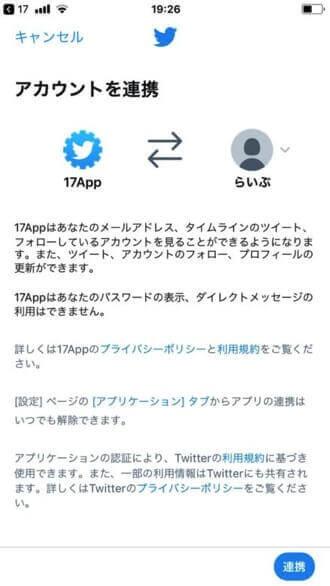 17 Live(イチナナ)をTwitterで連携