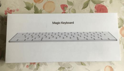 Magic Keyboardレビュー!ちょっと小さいけど、快適に使えてまっせ!
