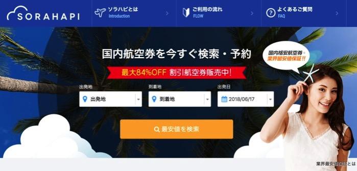 格安航空券比較サイト「ソラハピ」のホームページ