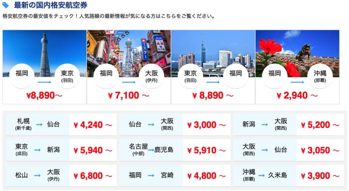 格安航空券比較サイト「ソラハピ」のチケット一覧