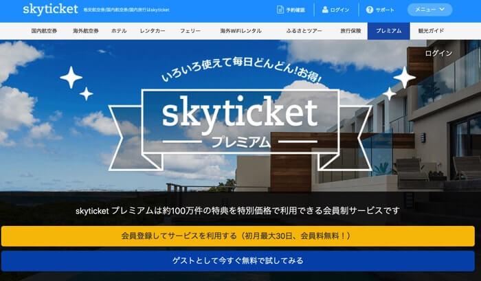 格安航空券比較サイト「skyticket(スカイチケット)」のホームページ