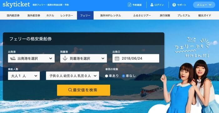 格安航空券比較サイト「skyticket(スカイチケット)」のフェリー検索