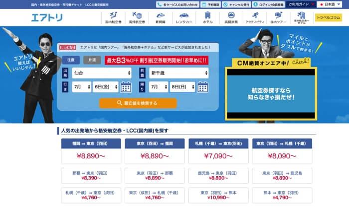 格安航空券比較サイト「エアトリ」のホームページ