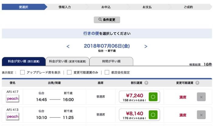 格安航空券比較サイト「エアトリ」の検索結果1