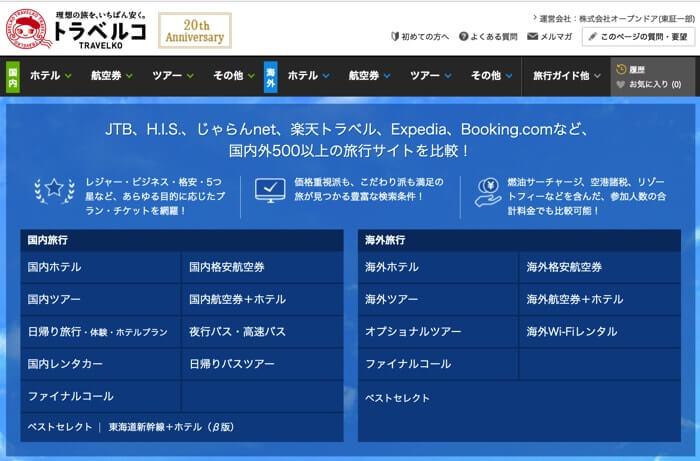 格安航空券比較サイト「トラベルコ」のホームページ