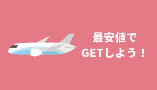 国内旅行の格安航空券比較サイトおすすめ5選!いま話題のエアトリから調べよう!