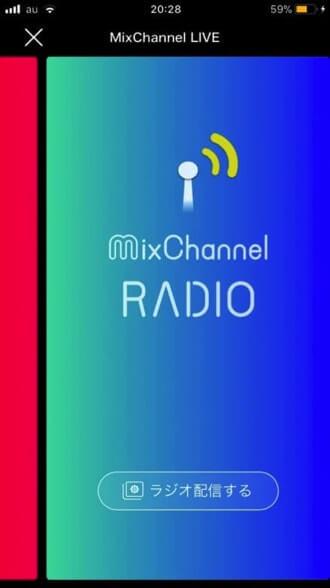 Mixchannel(ミクチャ)のラジオ配信の画面