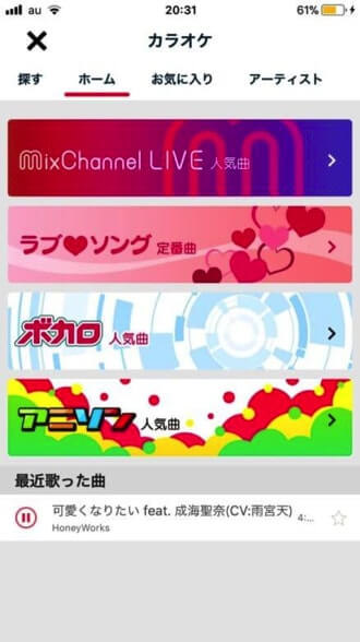 Mixchannel(ミクチャ)の楽曲選択画面1