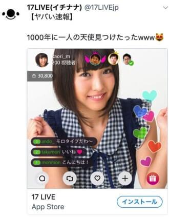 17 Live(イチナナ)のTwitter広告
