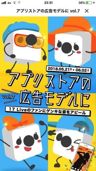17 Live(イチナナ)のアプリストアの広告モデルに