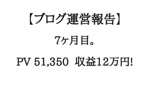 【ブログ運営報告】7ヶ月目。月間5万PV、収益12万円。急激に伸びた!