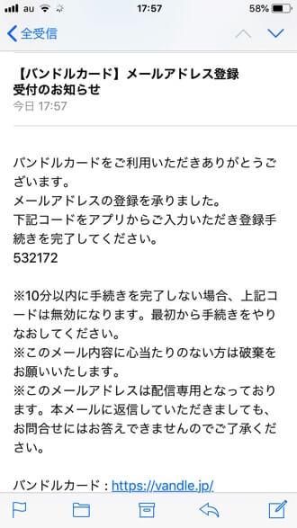 バンドルカードのメールアドレス認証