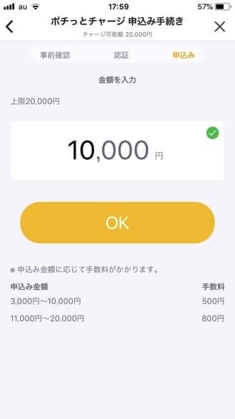 バンドルカードのポチッとチャージ 10,000円の申し込み