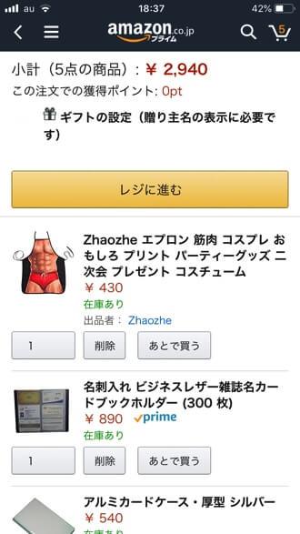 バンドルカードを使ってAmazonでお買い物