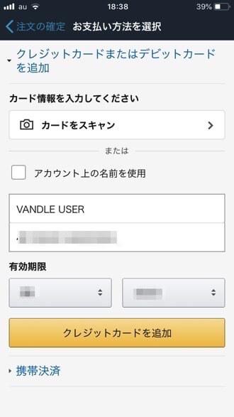 Amazonでバンドルカードの追加画面