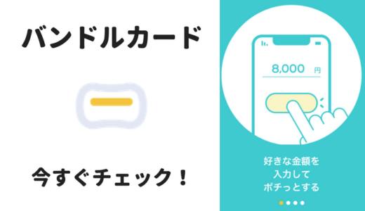 バンドルカードとは?一瞬で2万円チャージできる神アプリを分かりやすく解説!