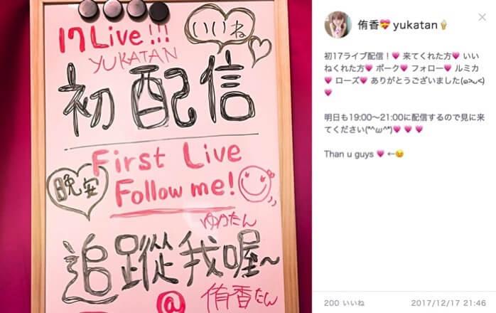 17 Live(イチナナ)でのライブ配信終了後のリクエスト投稿
