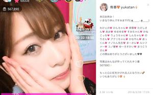 17 Live(イチナナ)の女性トップライバー第10位「侑香」さん