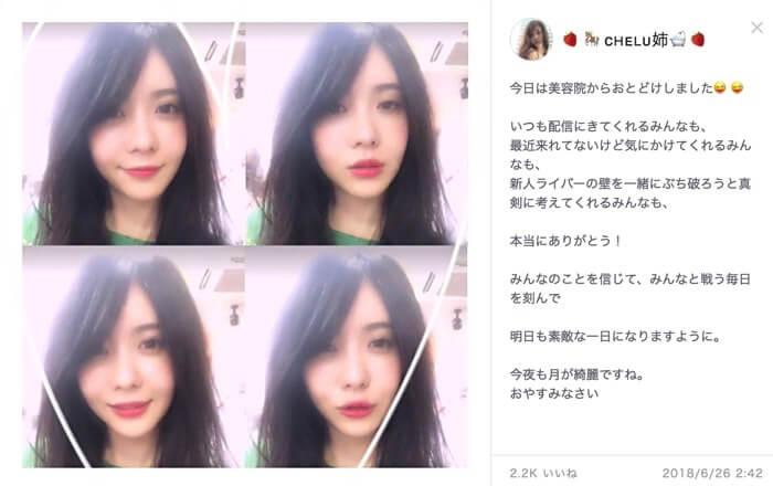 17 Live(イチナナ)の女性トップライバー第7位「CHELU姉」さん