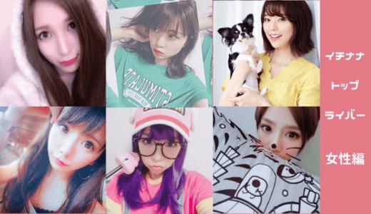 【最新版】17 Live(イチナナ)女の子人気ライバーTOP10!【2018年7月現在のランキング!】